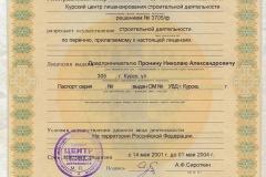 litsenzii_ip_pronin_nikolay_aleksandrovich