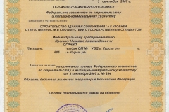 litsenzii_ip_pronin_nikolay_aleksandrovich_3
