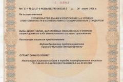 litsenzii_ip_pronin_nikolay_aleksandrovich_5
