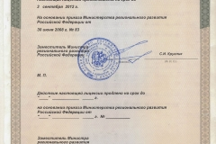 litsenzii_ip_pronin_nikolay_aleksandrovich_6