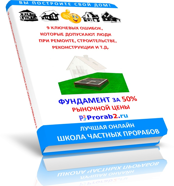 9-klyuchevyh-oshibok-pri-remonte-stroitelstve-rekonstruktsii