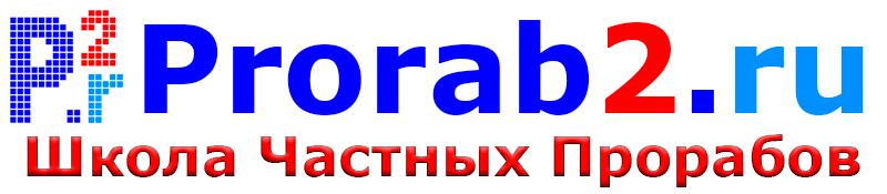 Prorab2.ru_logo