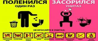 pravila-polzovaniya-kanalizatsiey
