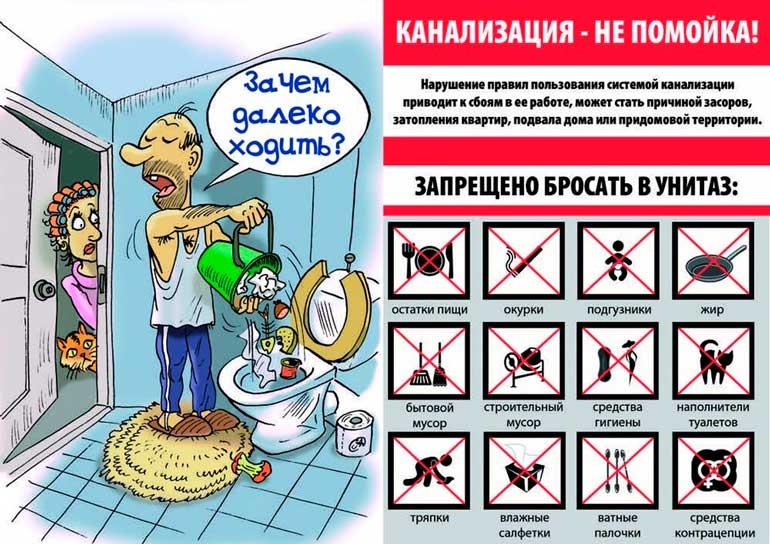 pravila-polzovaniya-sistemoy-kanalizatsii