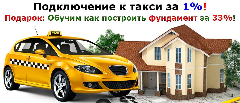 podklyuchenie-k-taksi