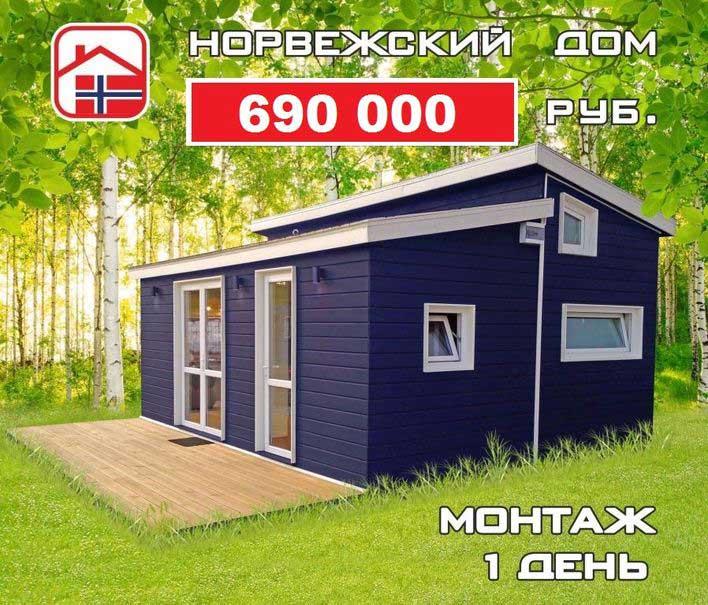 norvezhskiy-dizayn-domov