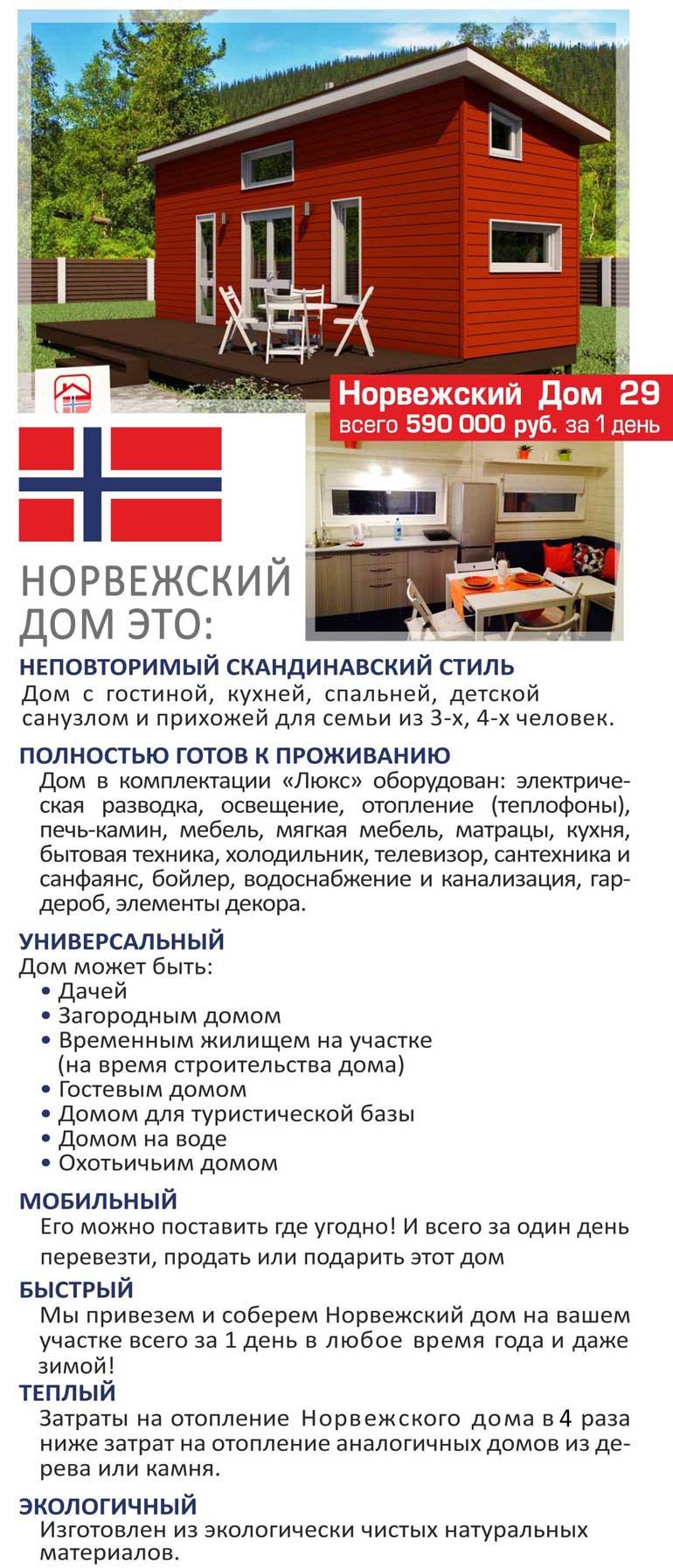 norvezhskiy-dom-29-modum-za-1-den