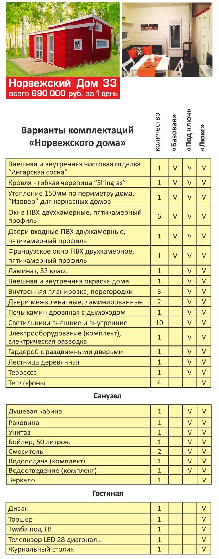 norvezhskiy-dom-33-smart-v-kurske