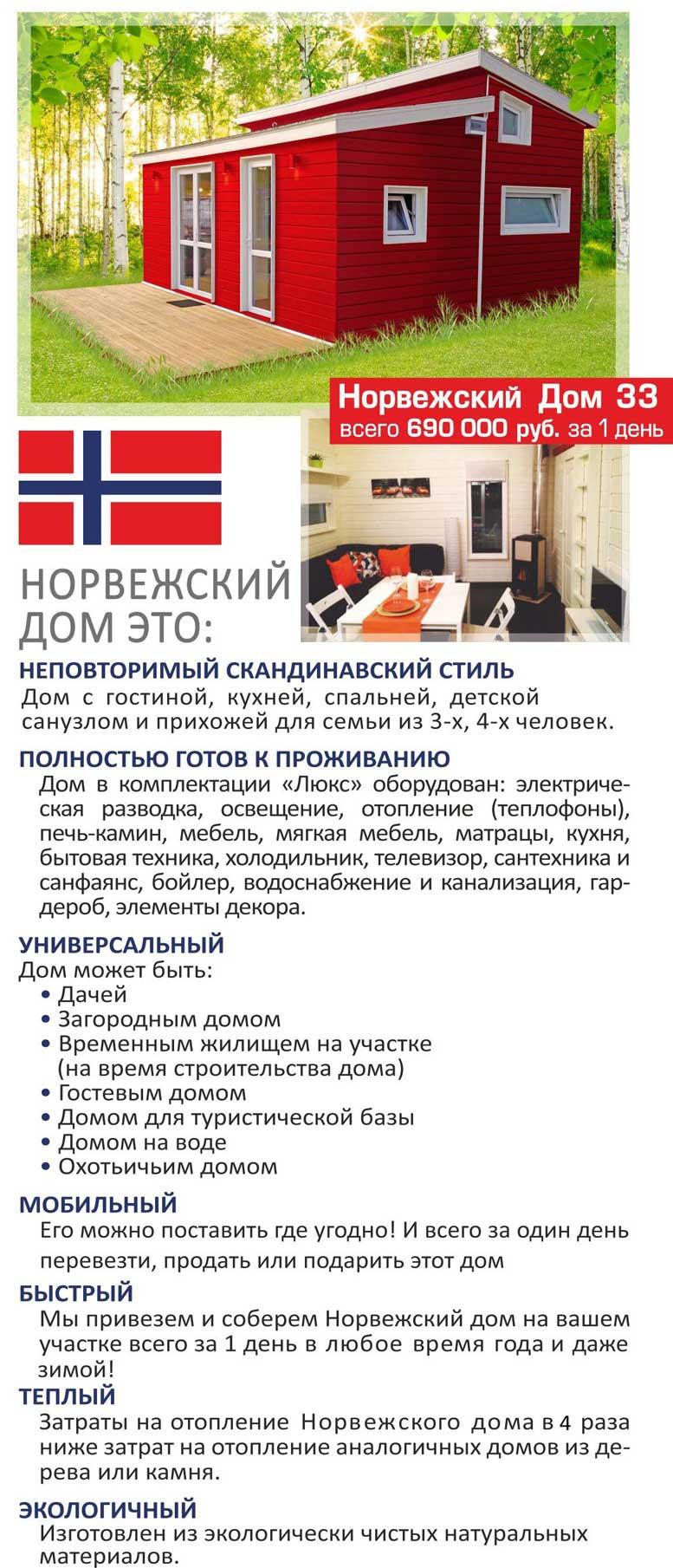 norvezhskiy-dom-33-smart-za-1-den