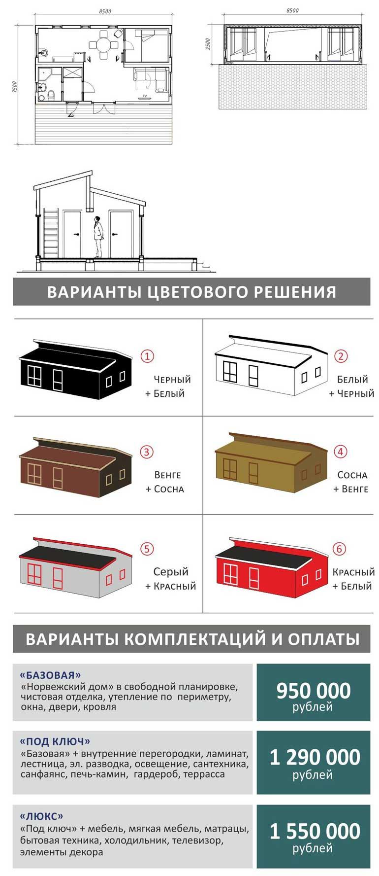 norvezhskiy-dom-52-modum-montazh-za-1-den
