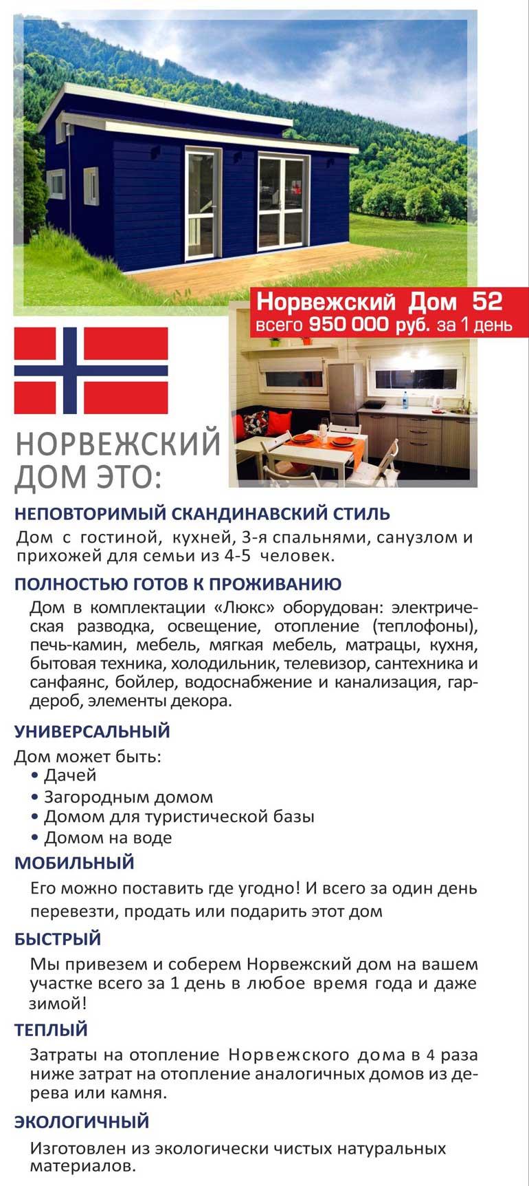 norvezhskiy-dom-52-modum-za-1-den