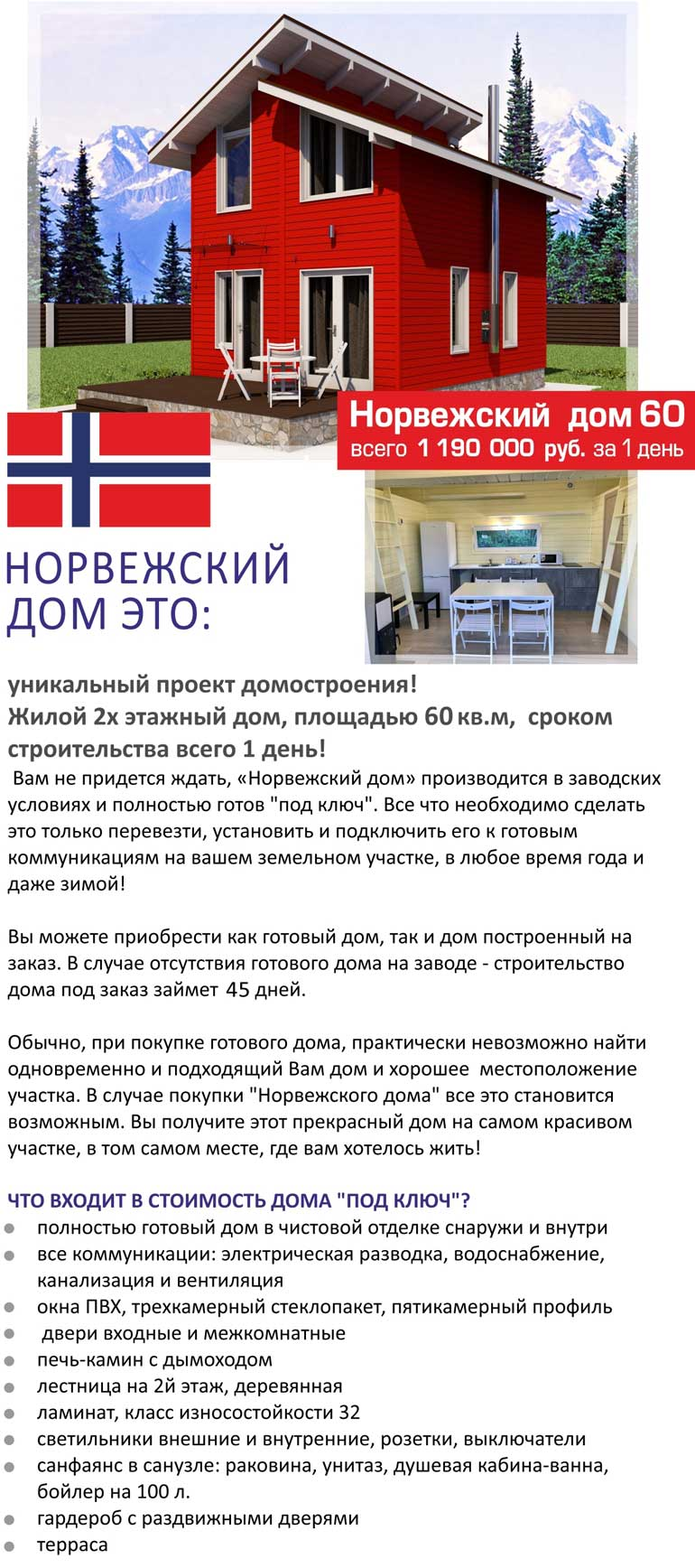 norvezhskiy-dom-60-skandis-za-1-den