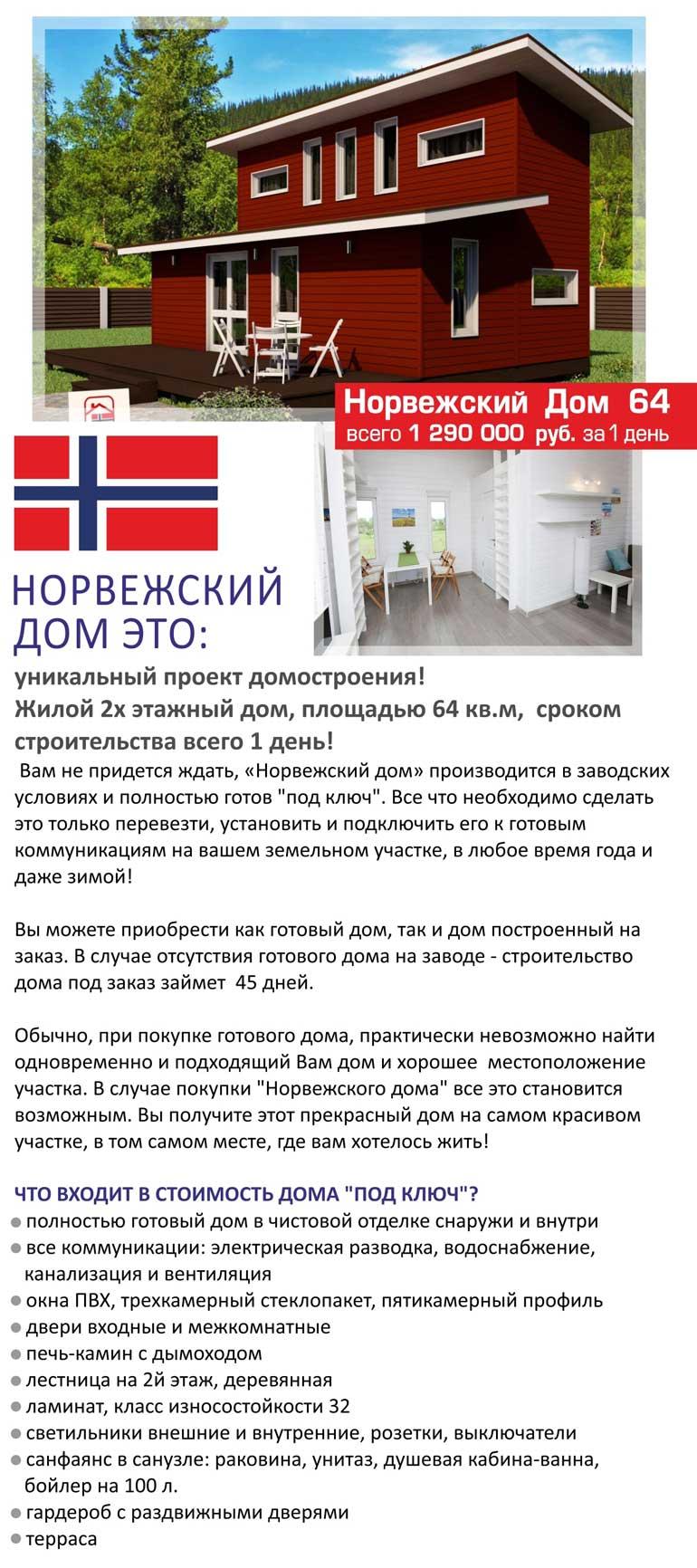 norvezhskiy-dom-64-modum-za-1-den