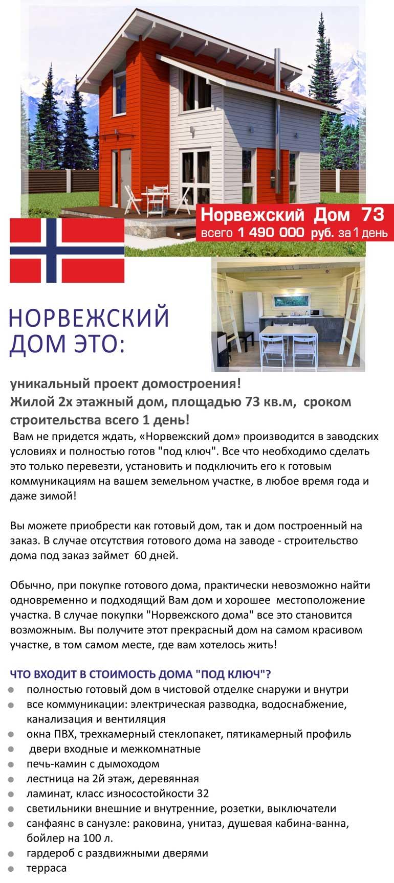 norvezhskiy-dom-73-skandis-za-1-den