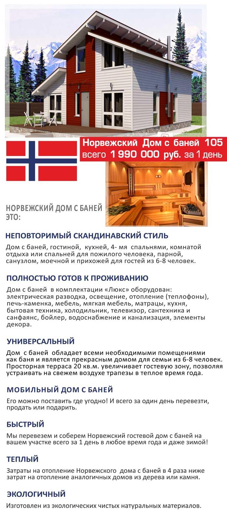 norvezhskiy-dom-banya-105-skandis-za-1-den