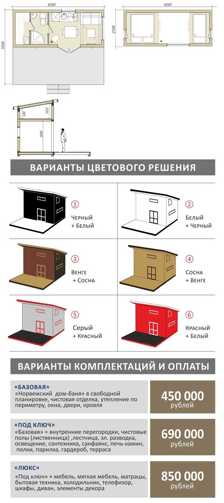 norvezhskiy-dom-banya-21-smart-montazh-za-1-den