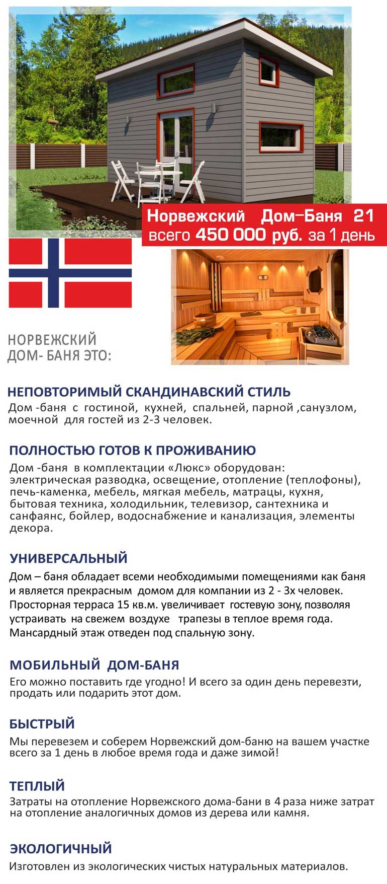 norvezhskiy-dom-banya-21-smart-za-1-den