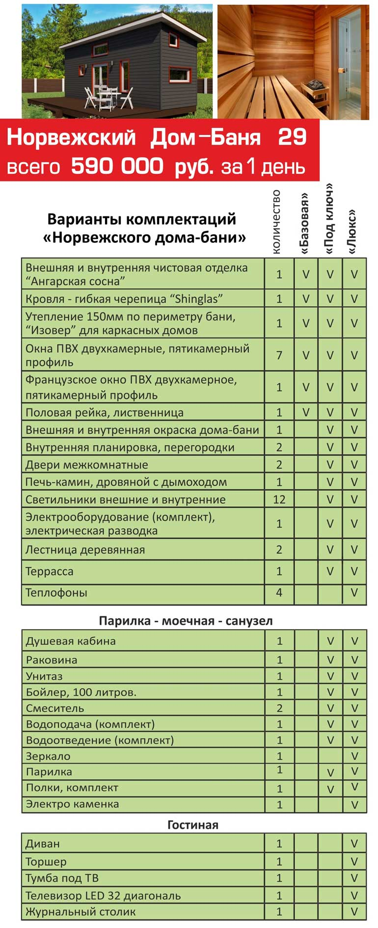 norvezhskiy-dom-banya-29-modum-v-kurske