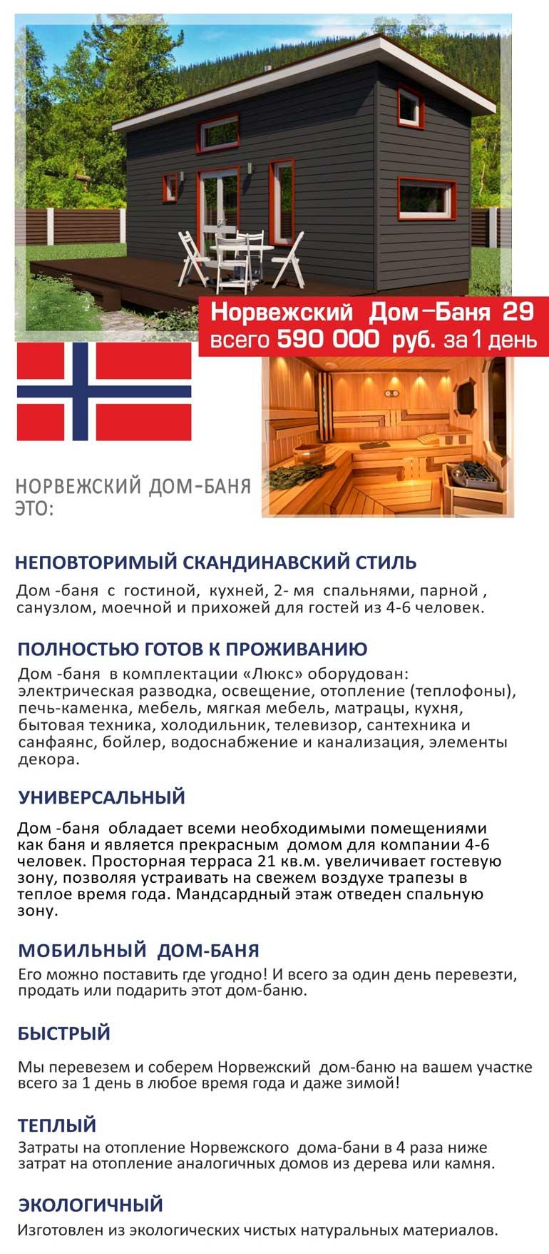 norvezhskiy-dom-banya-29-modum-za-1-den
