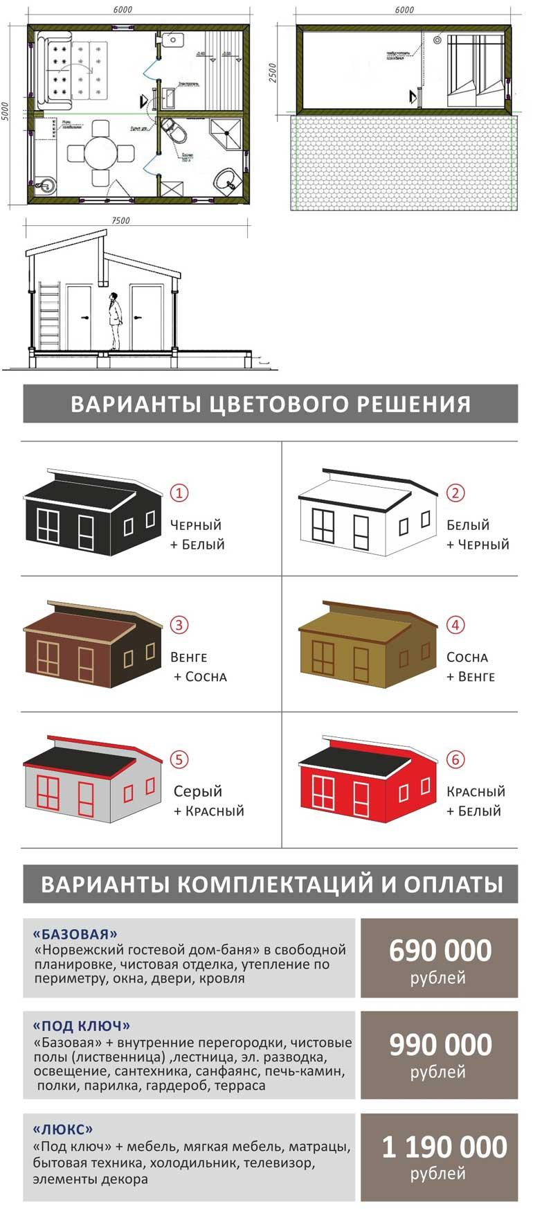 norvezhskiy-dom-banya-33-smart-montazh-za-1-den