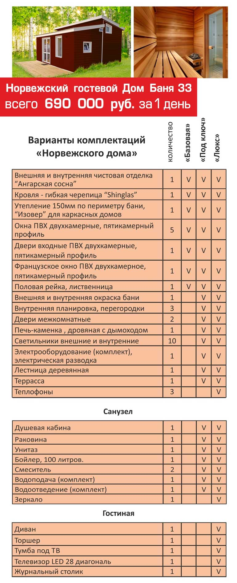 norvezhskiy-dom-banya-33-smart-v-kurske