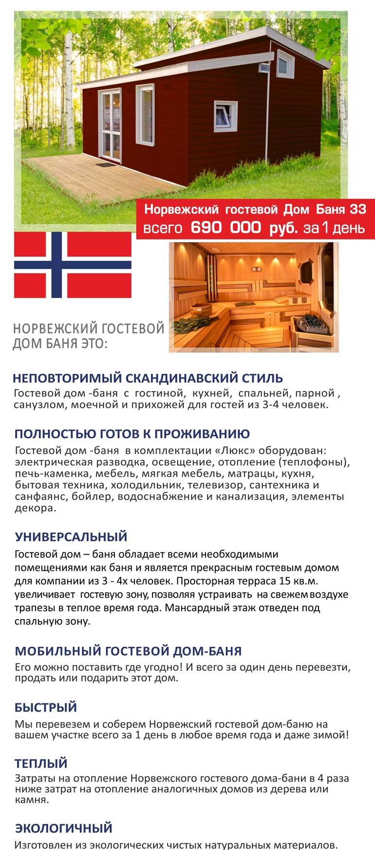 norvezhskiy-dom-banya-33-smart-za-1-den
