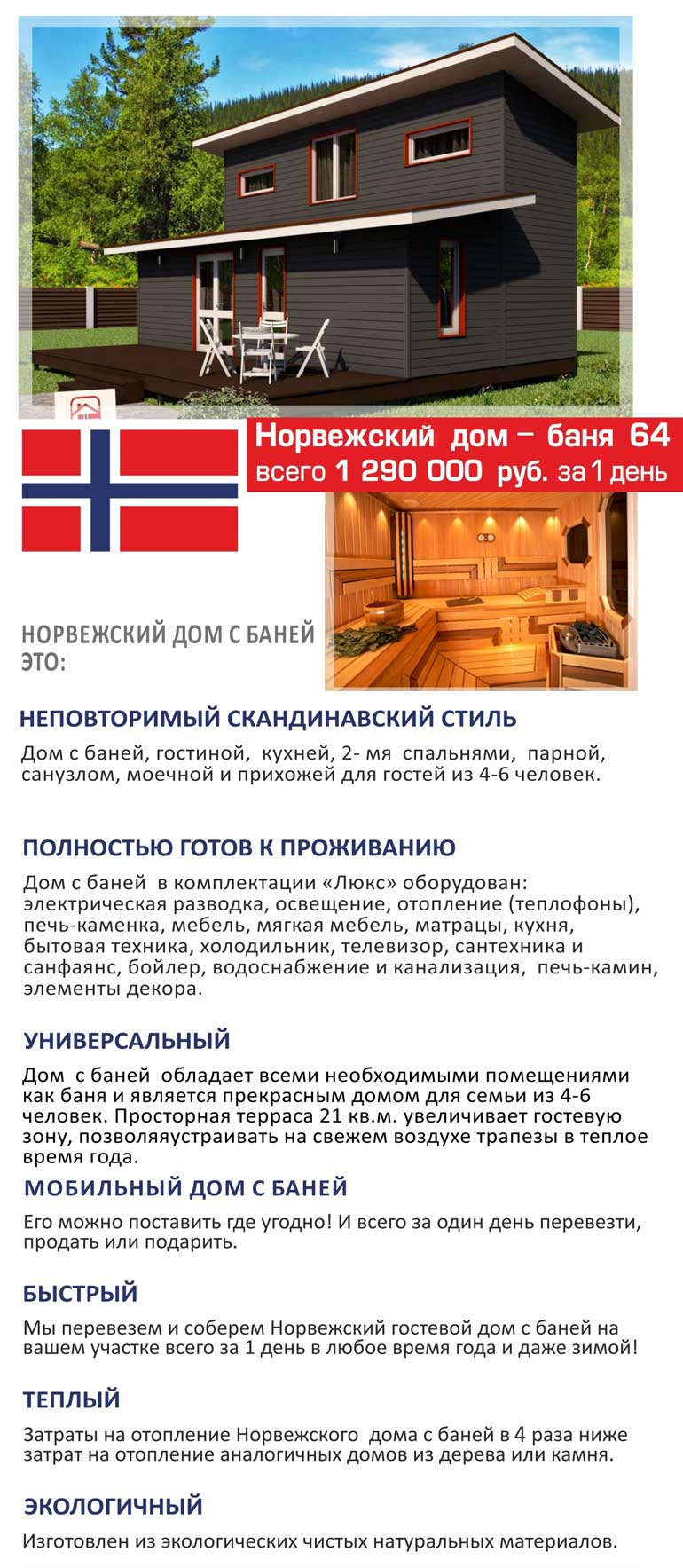 norvezhskiy-dom-banya-64-modum-za-1-den